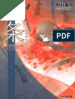 Hikaru+ga+Chikyuu+ni+Itakoro+-+Volume+9