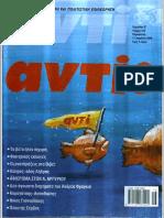 Αντί_919_(2008).pdf
