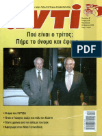 Αντί_918_(2008)