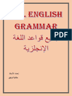 All English Grammar by halfaya toufik