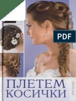 Плетем косички.pdf