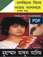 Taslima Nasreener Bichar Hok Janatar Adalate by Muhammad Abdul Alim