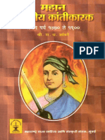 महान भारतीय क्रांतिकारक प्रथम पर्व १७७० ते १९००