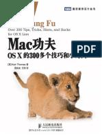 Lee分享的mac功夫:Os X的300多个技巧和小窍门