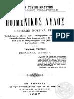 ΠΟΙΜΕΝΙΚΟΣ ΑΥΛΟΣ ΚΟΣΜΑ ΕΚ ΜΑΔΥΤΩΝ Γ΄.pdf