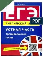 1mil Rud r p Ege Angliyskiy Yazyk Ustnaya Chast Trenirovochny