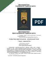 جاده تحولات.pdf