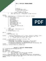 巴利語初階_2.doc