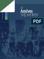 Οι Λατίνοι της Κύπρου (Βιβλιαράκι ΓΤΠ - Ελληνικά, έκδοση 2017)