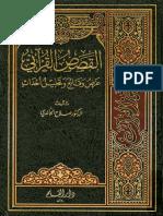 القصص القرآني - عرض وتحليل
