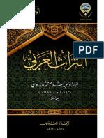 التراث الغربي - عبد السلام هارون