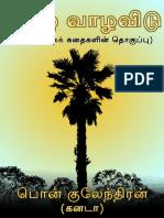 வாழு வாழவிடு – சிறுகதைகள் – பொன் குலேந்திரன்.pdf