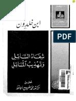 chifaa_khaldun.pdf