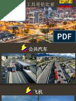 交通工具哥伦比亚
