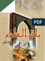 Imam Baqar Ul Uloom (as) - Ahadees