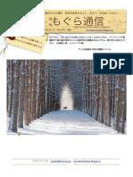 第69号.pdf