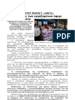 CEΜΕΝΗΣ ΣΤΑ ΛΙΝΤΛ ΕΛΕΥΣΙΝΑΣ 20 - 6 - 2008