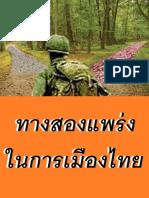 ทางสองแพร่งในการเมืองไทย