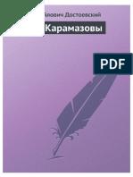 Dostoevskiyi F. - Bratya Karamazovyi. a4