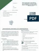 Διαιτολογικές Συστάσεις Για Υπερουριχαιμία