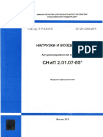 СП_20.13330.2011_(with_maps)