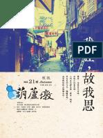 葫蘆墩季刊21期-2017秋訊