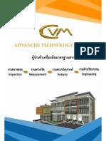 CVM Brochure