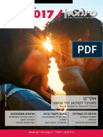 October 2017 at the Jerusalem Cinematheque