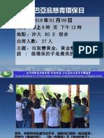 2016年1月9日環保日場記報告.pptx