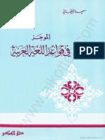 الموجز فى قواعد اللغة العربية.pdf