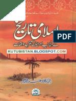 Islami Tareekh Ke Dilchasp Aur Eiman Afroz Waqiat