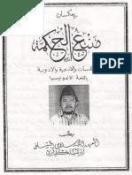 mambaul hikmah.pdf