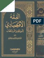 الفقه الإقتصادي لأمير المؤمنين عمر بن الخطاب.pdf