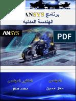 ANSYS كتاب
