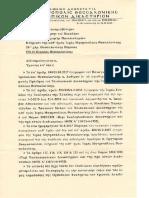2017-9-27 Μητροπολιτική Κλήση σε επισκοπικό δικαστήριο για τον π.Θεόδωρο Ζήσηpdf.pdf