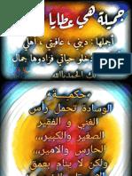 Yssr اهداء.pdf
