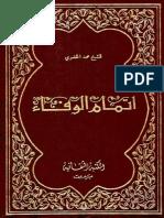 إتمام الوفاء في سيرة الخلفاء (محمد بك الخضري)