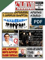 გაზეთი რუსთავი, 26-30 სექტემბერი
