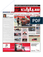 Cars Supplement 20170928_12