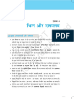 Fractions and Decimals in Hindi