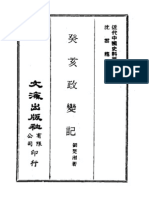 近代中国史料丛刊一辑 0017 癸亥政变记
