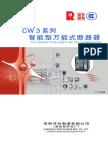 Changshu ACB Datasheet(CW3-160031250AEN35H06) (1)