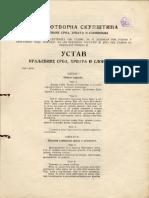Ustav Iz 1921. Za Sajt