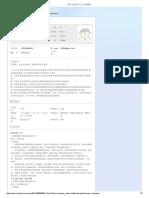 陈注良.pdf
