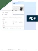 楚艳杰.pdf