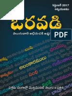 ఒరవడి - Oravadi-eBook Sept 2017
