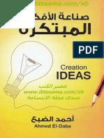 ـ صـنـاعـة الأفـكــار الـمـبتـكــرة .pdf