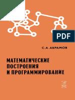 Абрамов С.А. - Математические Построения и Программирование. - 1978
