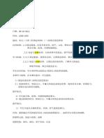 243150369-鏈楄鏁欐 (1).docx