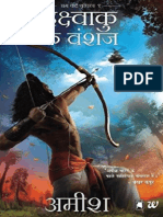 Ikshvaku-ke-Vansaj-hindi.pdf